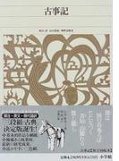 新編日本古典文学全集 1 古事記