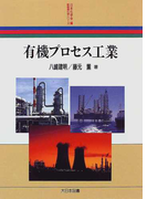 有機プロセス工業 (新産業化学シリーズ)