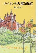 スペインの古都と街道 (Trajal books)