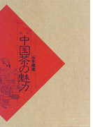 中国茶の魅力 新訂