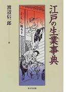 江戸の生業事典