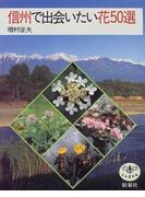 信州で出会いたい花50選 (とんぼの本)