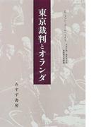 東京裁判とオランダ