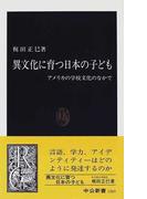 異文化に育つ日本の子ども アメリカの学校文化のなかで (中公新書)(中公新書)