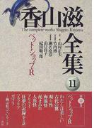 香山滋全集 11 ペット・ショップ・R