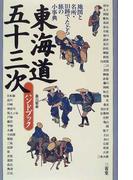 東海道五十三次ハンドブック
