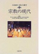 岩波講座文化人類学 第11巻 宗教の現代