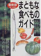まともな食べものガイド 有機野菜から無添加調味料まで全国情報2500件! 最新版第2次改訂
