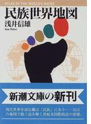 民族世界地図 (新潮文庫)(新潮文庫)