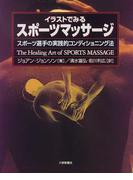 イラストでみるスポーツマッサージ スポーツ選手の実践的コンディショニング法