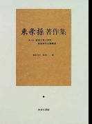 東条操著作集 第4巻 国語方言の研究
