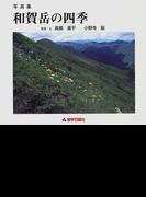 和賀岳の四季 写真集