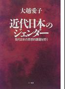 近代日本のジェンダー 現代日本の思想的課題を問う