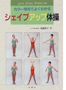 シェイプアップ体操 カラー写真でよくわかる Let's enjoy shape up (エンジョイシリーズ)