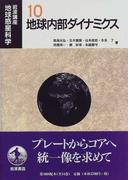 岩波講座地球惑星科学 10 地球内部ダイナミクス