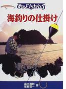 海釣りの仕掛け (Go fishing)