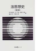法思想史 第2版 (有斐閣Sシリーズ)