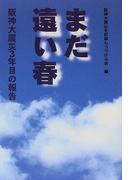 まだ遠い春 阪神大震災3年目の報告