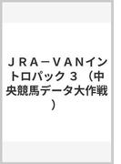 JRA−VANイントロパック 3 (中央競馬データ大作戦)