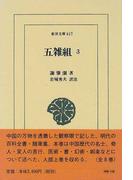 五雑組 3 (東洋文庫)(東洋文庫)