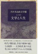 芹沢光治良文学館 11 文学と人生