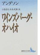 ワインズバーグ・オハイオ (講談社文芸文庫)(講談社文芸文庫)