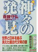 神々の発見 超歴史学ノート (講談社文庫)(講談社文庫)