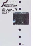 森のなかの夜 (ドイツ文学セレクション)