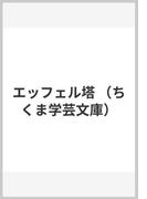 エッフェル塔 (ちくま学芸文庫)(ちくま学芸文庫)