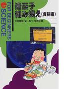遺伝子組み換え 食物編 (For beginners science)
