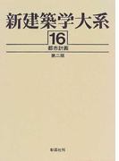新建築学大系 第2版 16 都市計画