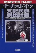 ナチスドイツ支配民族創出計画