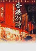 香港24時 混沌都市のしたたかな人々