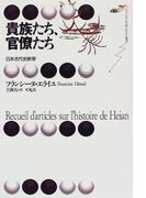 貴族たち、官僚たち 日本古代史断章 (フランス・ジャポノロジー叢書)