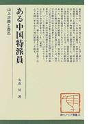 ある中国特派員 山上正義と魯迅 (現代アジア叢書)