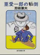 亜愛一郎の転倒 (創元推理文庫)(創元推理文庫)
