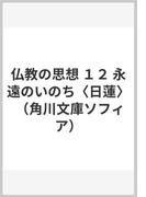 仏教の思想 12 永遠のいのち〈日蓮〉 (角川文庫ソフィア)