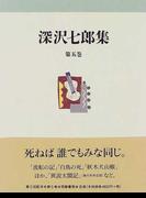 深沢七郎集 第5巻 小説 5