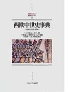 西欧中世史事典 1 国制と社会組織 (MINERVA西洋史ライブラリー)