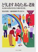 どうしますあなたと私の老後 名古屋の女性がとりくむ介護の「社会化」 (MINERVA福祉ライブラリー)