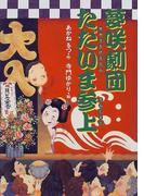 夢咲劇団ただいま参上 (わくわくライブラリー)