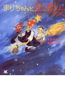 まりちゃんと星の魔女 (おはなしランドくじらの部屋)