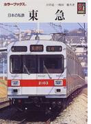 日本の私鉄東急 (カラーブックス)(カラーブックス)