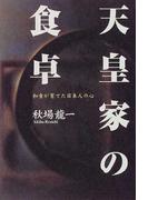 天皇家の食卓 和食が育てた日本人の心
