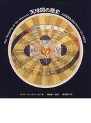 天球図の歴史 人は星空をどのようにイメージしてきたか