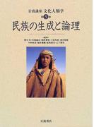 岩波講座文化人類学 第5巻 民族の生成と論理