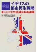 検証イギリスの都市再生戦略 都市開発公社とエンタープライズ・ゾーン