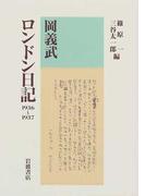 岡義武ロンドン日記 1936〜1937