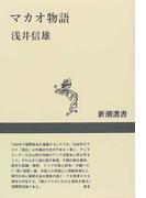 マカオ物語 (新潮選書)(新潮選書)
