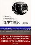 法律の翻訳 アメリカ法と日本語の危険な関係